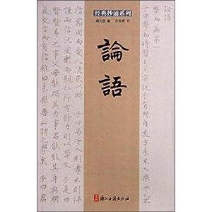 The Analects(Chinese Edition): XU ZHI YONG BIAN