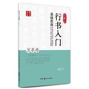China rolls Wang Fame Start Basics Tutorial: Preface(Chinese Edition): TIAN YING ZHANG . ZHANG MIAN...