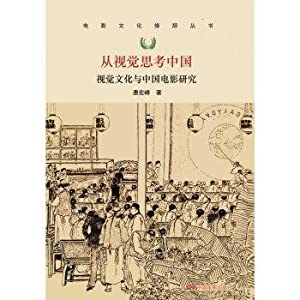 Reflections from the vision of China: Chinese Film and Visual Culture Studies(Chinese Edition): ...