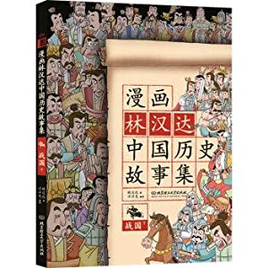 Comics Lin Handa stories in Chinese history: the Warring States Period (Vol.2)(Chinese Edition): ...