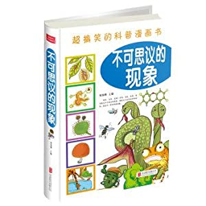 Funny comic book science: the incredible phenomenon(Chinese Edition): HOU HAI BO BIAN