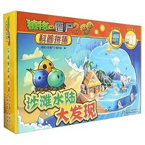 Beach land and sea discovery(Chinese Edition): ZHI WU DA
