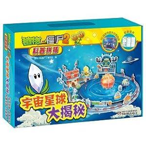 Planet of the universe Big Secret(Chinese Edition): ZHI WU DA