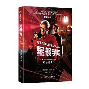 Star Trek Starfleet Institute assassination game(Chinese Edition): MEI ] AI LUN GE LA CI ZHU