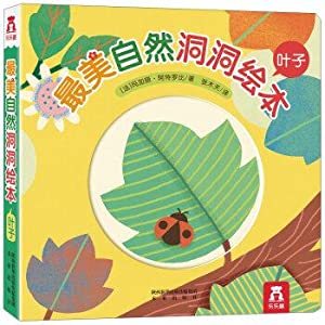 The most beautiful picture books Natural Tunnel: Leaf(Chinese Edition): FA ] MA JIA LI A TE LUO BI ...