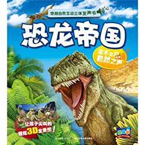 Through the natural three-dimensional interactive audiobook: Dinotopia(Chinese Edition): MEI ] BU ...