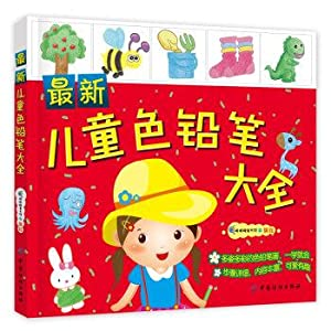 The latest children's color pencils Daquan(Chinese Edition): BANG BANG TANG TONG SHU GUAN ZHU