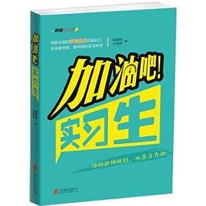Come on! Intern(Chinese Edition): GUO SHAO MING . FANG YI HAN ZHU