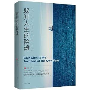 Escape life's rapids(Chinese Edition): ZHANG HUAN ZHU