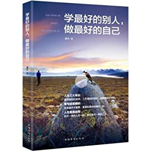 Learn the best people. do their best(Chinese Edition): JIA WEI ZHU