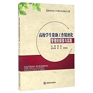 Exploration and Practice of Student Financial Aid refined management(Chinese Edition): ZHOU HANG . ...