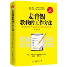 McKinsey taught me methods of work(Chinese Edition): ZHONG CUN CHENG