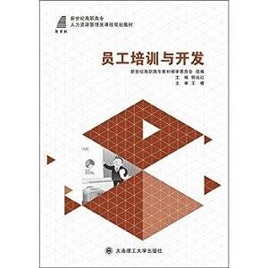Staff Training and Development(Chinese Edition): GUO YUAN HONG . XIN SHI JI GAO ZHI GAO ZHUAN JIAO ...