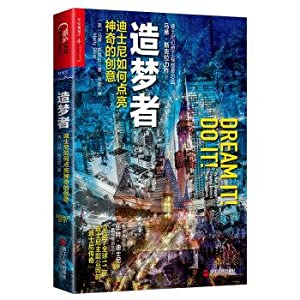 Dreamer: how to turn on the magic of Disney creativity(Chinese Edition): MEI ] MA DI SI KE LA ( ...