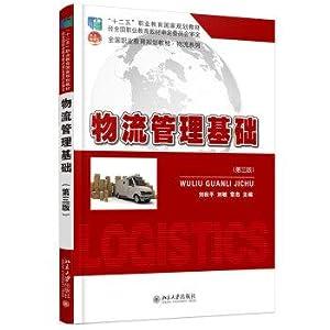 Logistics Management Fundamentals (third edition)(Chinese Edition): LIU QIU PING