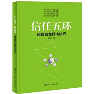 Trust Rings: Super sales call skills(Chinese Edition): XIA KAI ZHU