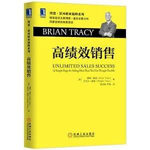 High Performance Sales(Chinese Edition): MEI ] BO EN CUI XI ZHU