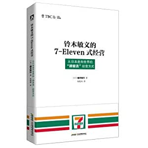Toshifumi Suzuki's 7-Eleven-run: From Japan to the world customer flow mode of operation(...