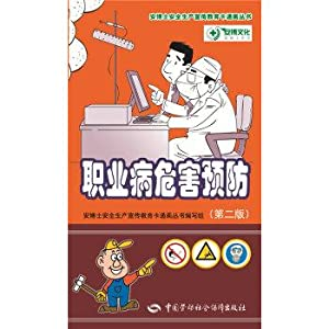 Occupational Hazard Prevention (Second Edition)(Chinese Edition): AN BO SHI AN QUAN SHENG CHAN XUAN...