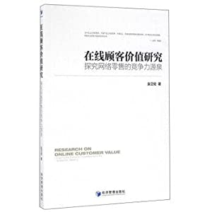Online customer value research to explore the source of competitive retail network(Chinese Edition)...