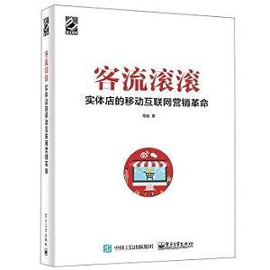 Mobile Internet marketing revolution the store: passenger rolling(Chinese Edition): ZHOU XIN ZHU