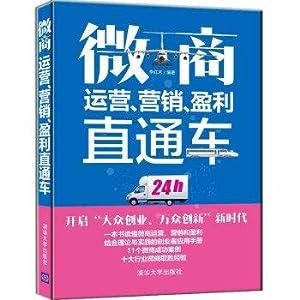 Derivative operations. marketing. profit train(Chinese Edition): LI HONG SHU ZHU