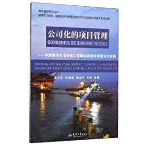 Project management of the company: China offshore: YUAN GUANG YU