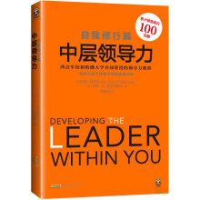 Middle Leadership: Self-practice articles(Chinese Edition): YUE HAN MAI KE SI WEI ER ZHU