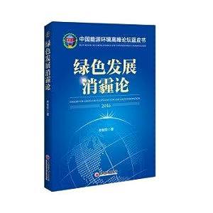 Green Development eliminate haze on 2016(Chinese Edition): LIN ZHI QIN
