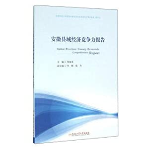 Hefei University. Anhui University Press. 2016 financial services Anhui Economic and Social ...