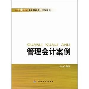 Management Accounting Case(Chinese Edition): LI SHOU WU ZHU