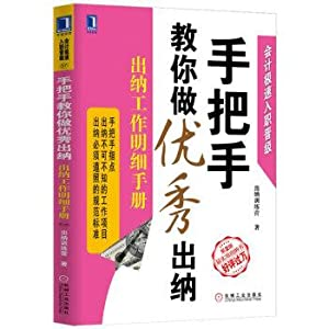 Taught you how to do good cashier: cashier Details Handbook (2nd Edition)(Chinese Edition): CHU NA ...