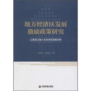 Local Economic Development Zone incentives: Making the: WANG SHU GUANG