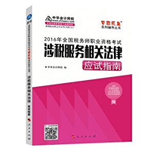 Chinese accounting Wang Xiao dream come true series of tax 2016 Tax textbook exam guide service ...