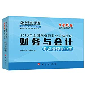 Chinese accounting Wang Xiao dream come true series of tax palm-sized finance and accounting ...