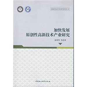 Accelerate the development of original high-tech industry research(Chinese Edition): XU MING HUA ...