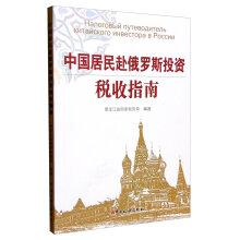 Chinese residents to visit Russia Investment Tax Guide(Chinese Edition): HEI LONG JIANG SHENG GUO ...