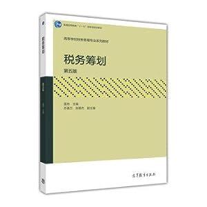 Tax Planning (5th Edition)(Chinese Edition): GAI DI . SU XI LAN DENG BIAN