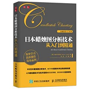 Japanese Candlestick analysis from entry to the master(Chinese Edition): MEI ] WEI EN KE BI TE ( ...