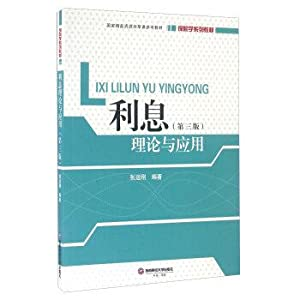 Interest Theory and Applications (third edition)(Chinese Edition): ZHANG YUN GANG ZHU