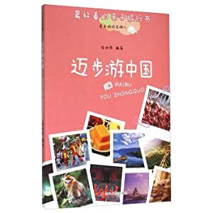 Moving Tour China(Chinese Edition): LU RU YAN ZHU