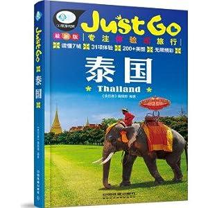Thailand(Chinese Edition): BIAN JI BU BIAN