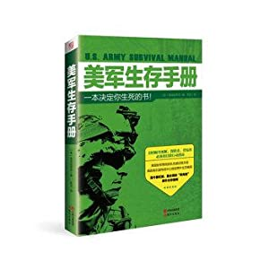 American Survival Guide(Chinese Edition): MEI GUO LU