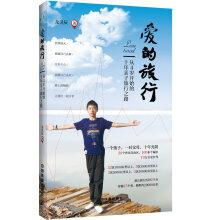 Love of travel: From the age of four decades paternity Road Trip(Chinese Edition): LONG HAO CHEN ...