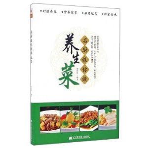 Chefs teach you to do health food(Chinese Edition): ZHENG WEI QIAN ZHU