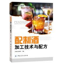 Preparation of wine processing technology and formula(Chinese: LI XIANG RUI