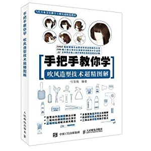 Taught you learn hair styling technology ultra-fine illustrations(Chinese Edition): REN XUE WEI ZHU