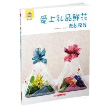 Fun gardening book series: falling in love gift flowers Packing Tips(Chinese Edition): RI ] CHANG ...