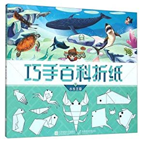 Ding Guagua skilled Encyclopedia origami 3 Aquatic Kingdom(Chinese Edition): JIANG SU FENG HUANG ...