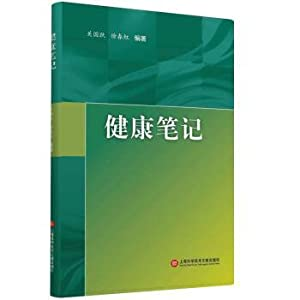 Health Notes(Chinese Edition): GUAN GUO YUE